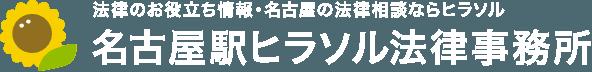 法律のお役立ち情報・名古屋の法律相談ならヒラソル 名古屋駅ヒラソル法律事務所