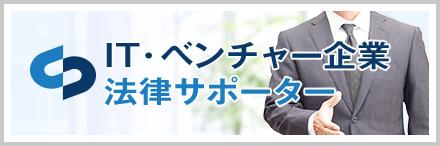 IT・ベンチャー企業法律サポーター