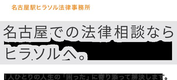 名古屋での法律相談ならヒラソルへ。
